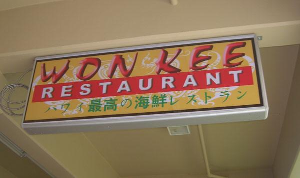 won kee restaurant